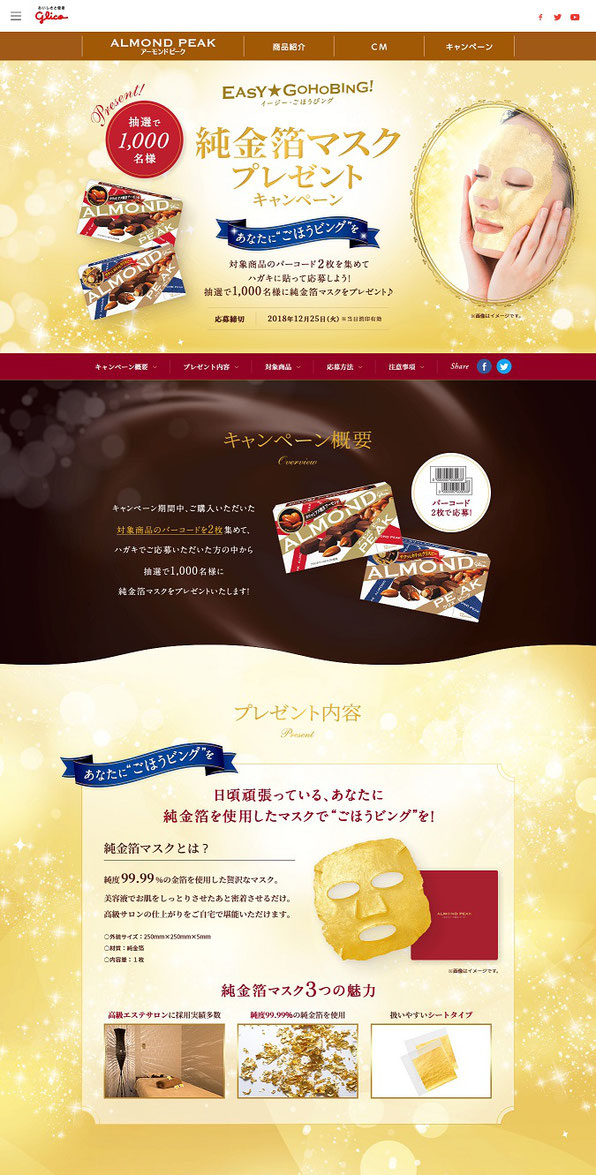 【グリコ】アーモンドピーク 純金箔マスクプレゼントキャンペーン
