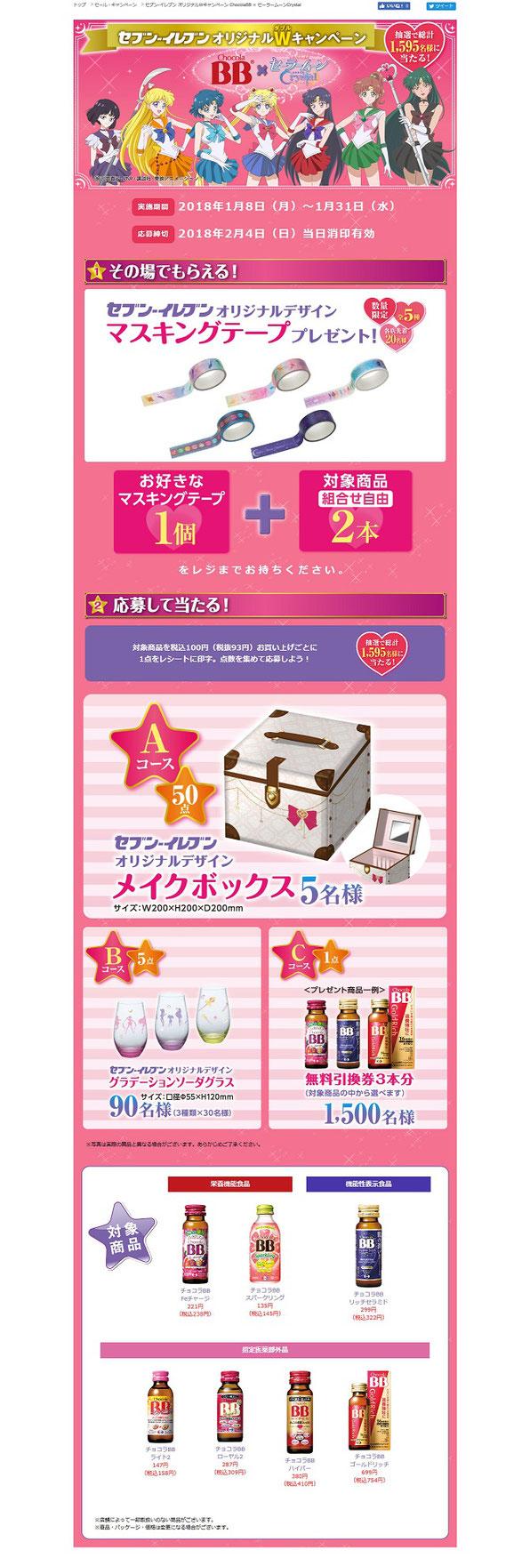 【エーザイ】ChocolaBB × セーラームーンCrystal コラボキャンペーン