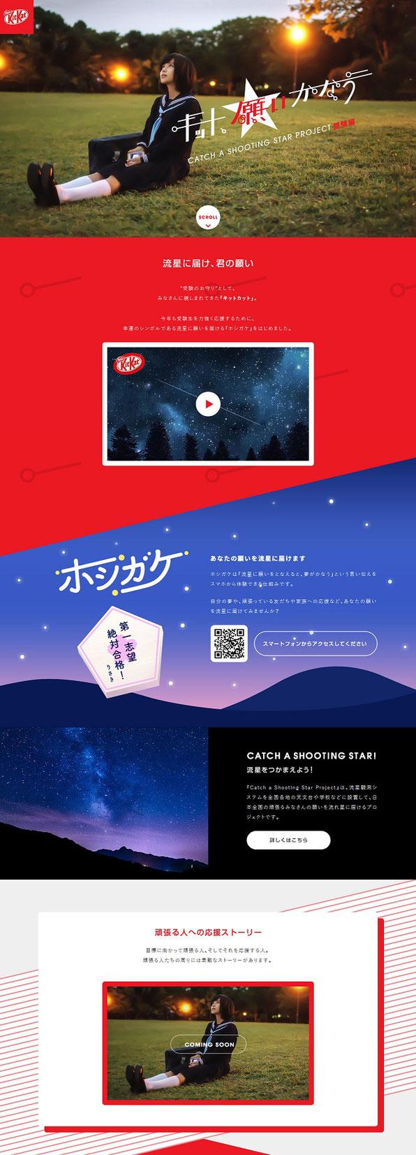 【ネスレ】キットカット キット、願いかなう CATCH A SHOOTING STAR PROJECT 受験編
