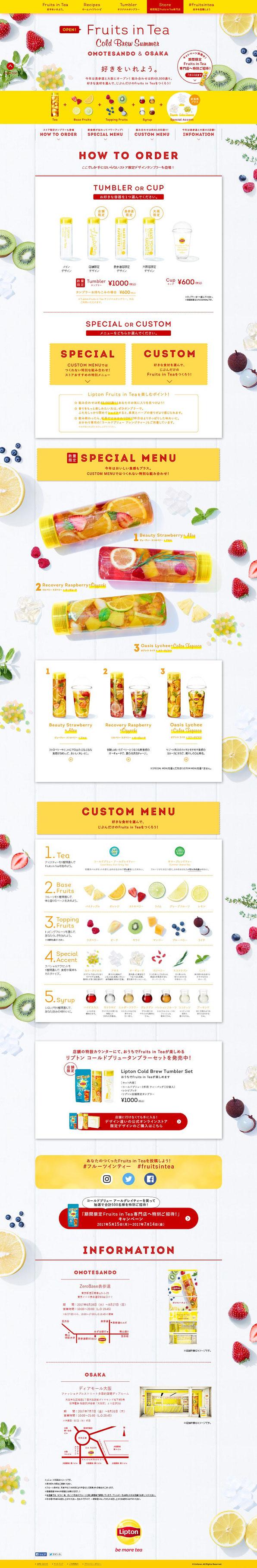 【リプトン】Fruits in Tea