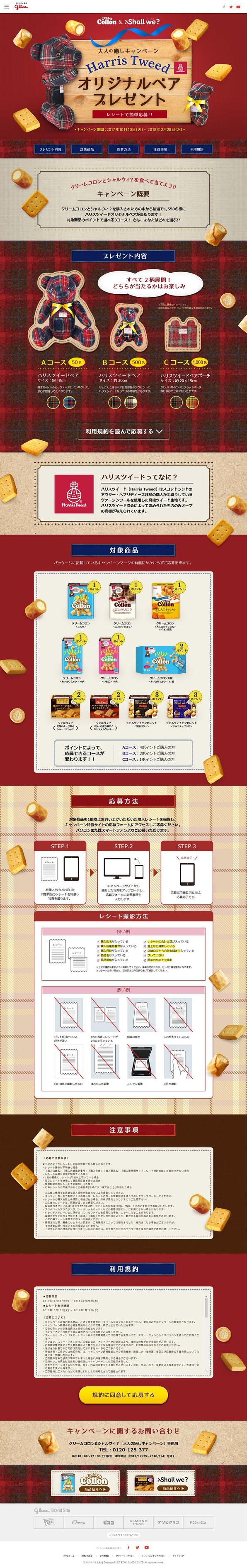 【グリコ】ハリスツイード・オリジナルベアプレゼントキャンペーン