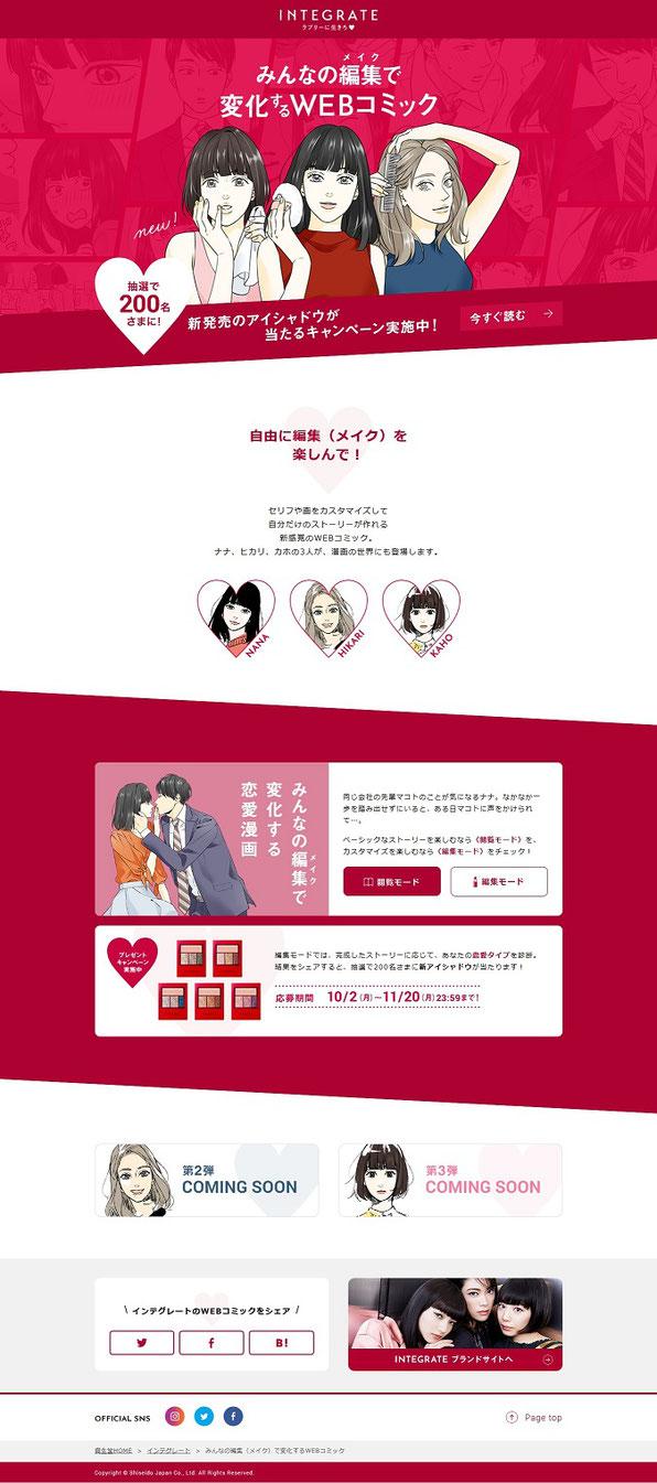 【資生堂】INTEGRATE WEBコミック