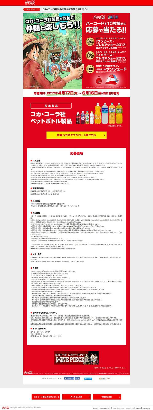 【コカ・コーラ】ワンピース 仲間と楽しもう!!キャンペーン