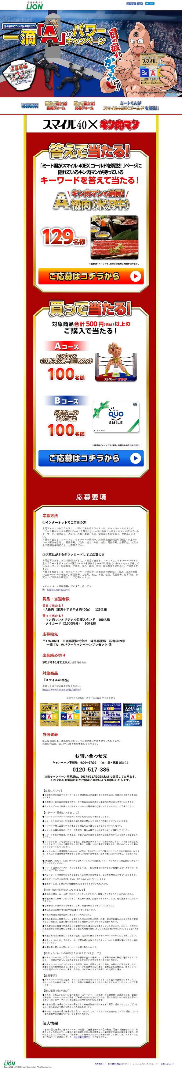 【ライオン】スマイル40×キン肉マン・コラボキャンペーン