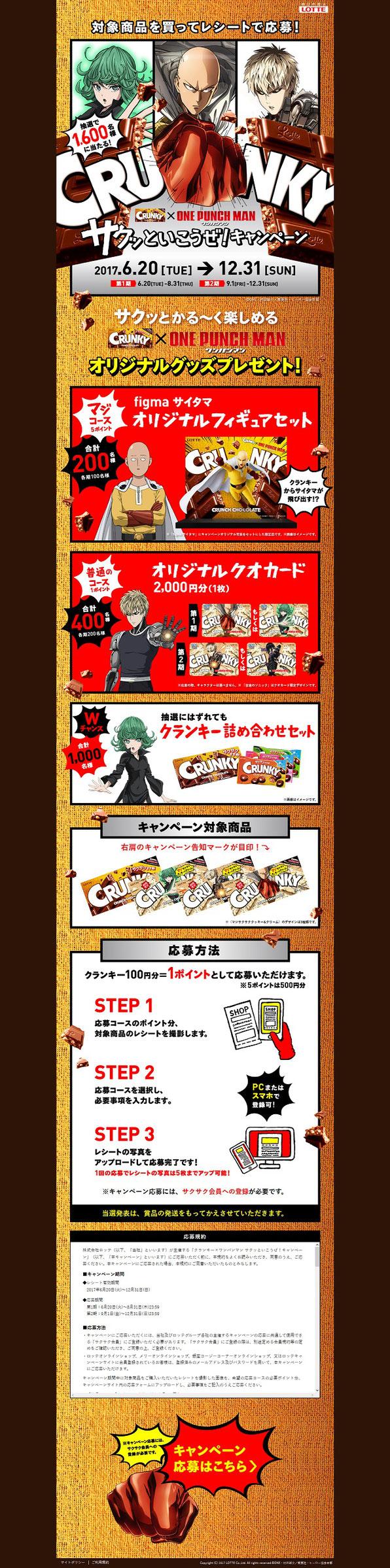【ロッテ】クランキー×ワンパンマン・コラボキャンペーン