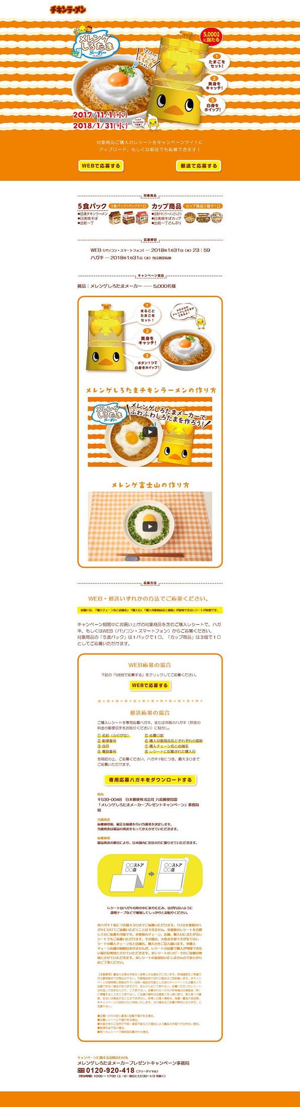 【日清食品】チキンラーメン メレンゲしろたまメーカープレゼントキャンペーン