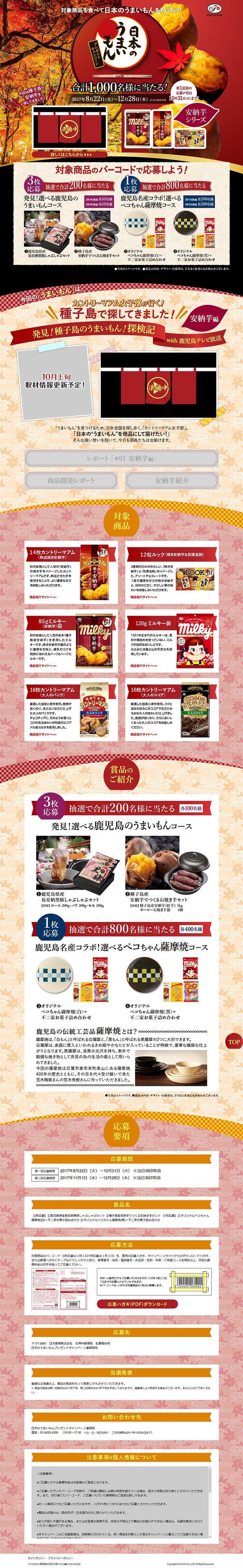 【不二家】日本のうまいもんプレゼントキャンペーン