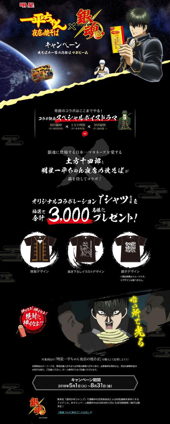 【明星】一平ちゃん×銀魂 焼そばの一番の化粧はマヨビームキャンペーン