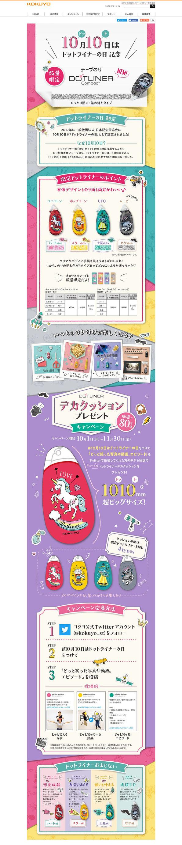 【コクヨ】ドットライナーデカクッションプレゼントキャンペーン