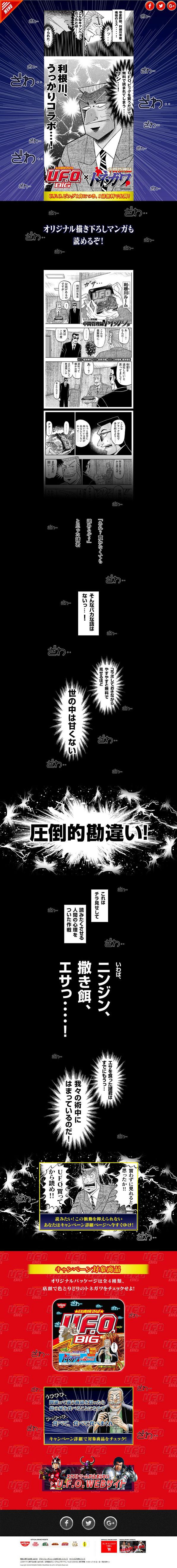 【日清食品】焼そば U.F.O. 中間管理録トネガワ・コラボレーション企画