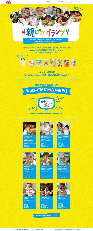 【森永乳業】#親ばかグランプリ 写真投稿キャンペーン