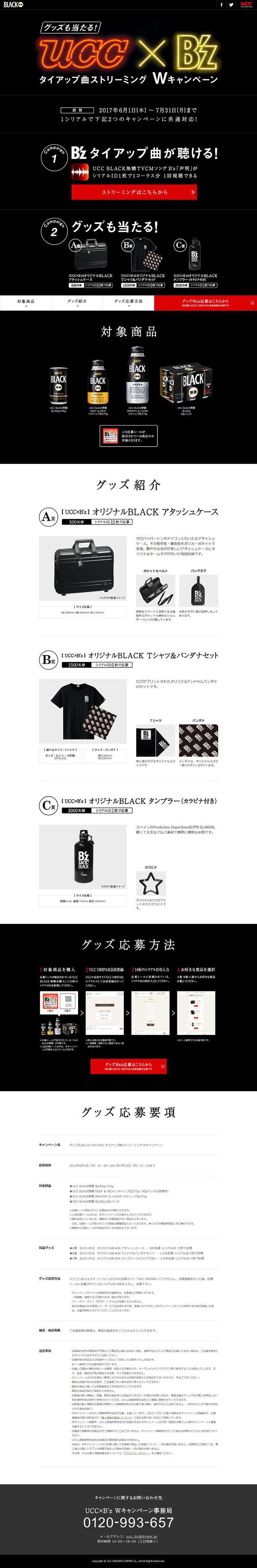 【UCC】B'z ビーズ・タイアップ曲ストリーミングキャンペーン