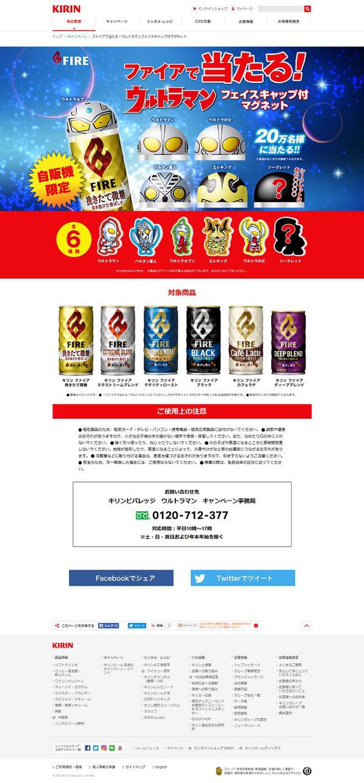 【キリン】ファイア ウルトラマン・フェイスキャップ付マグネットキャンペーン
