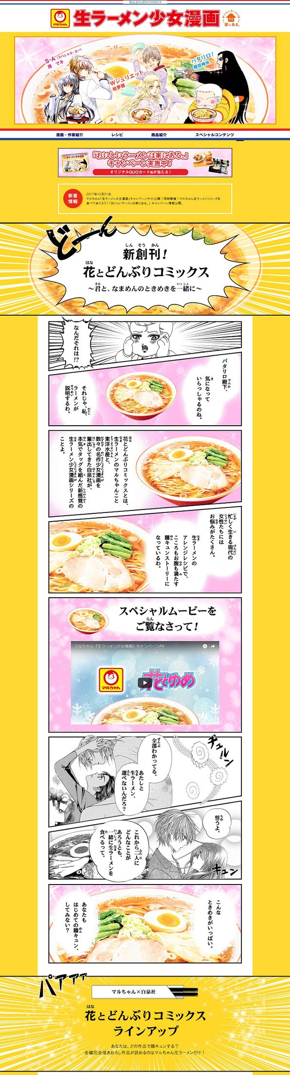 【東洋水産】マルちゃん 花とどんぶりコミックス