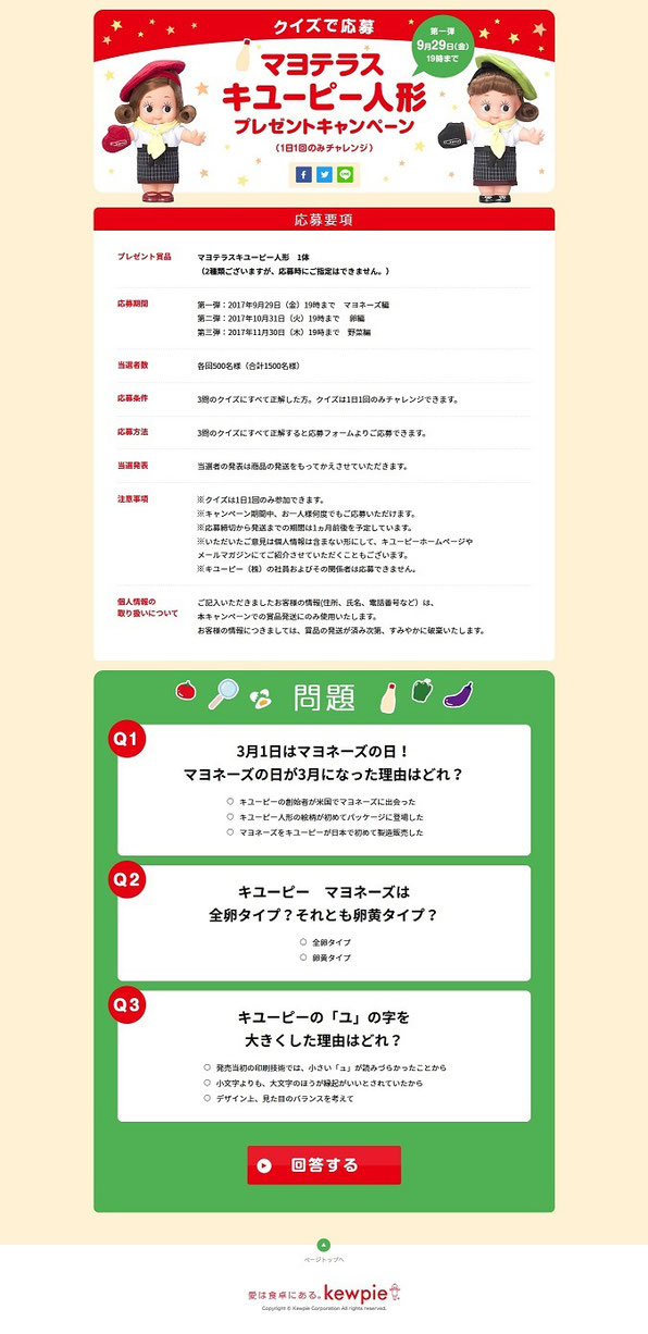 【キューピー】マヨテラス キューピー人形プレゼントキャンペーン