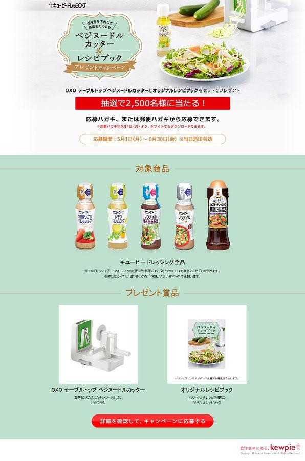 【キューピー】ベジヌードルカッター&レシピブックプレゼントキャンペーン