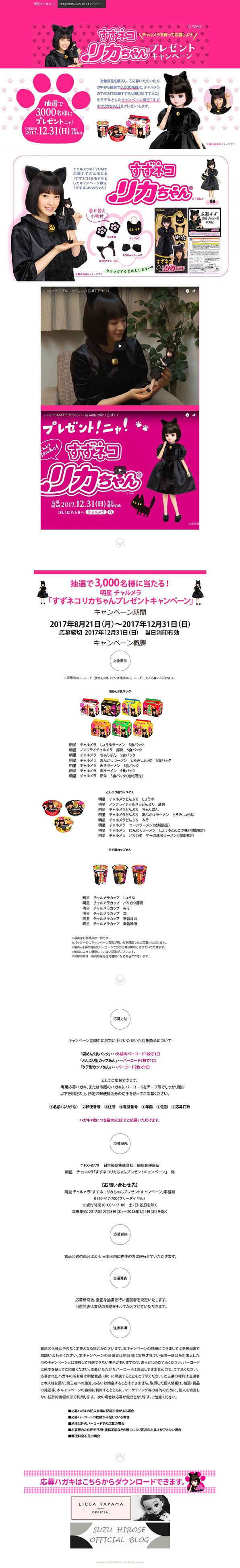 【明星】チャルメラ すずネコ・リカちゃんプレゼントキャンペーン