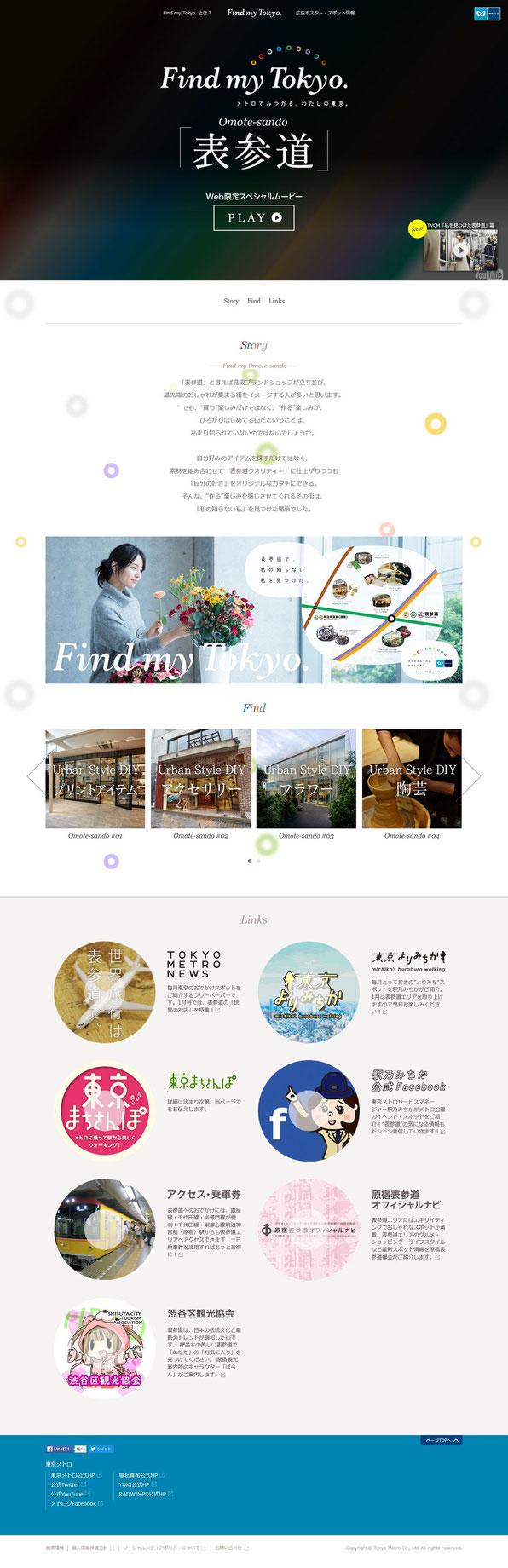 【東京メトロ】Find my Tokyo. メトロでみつかる、わたしの東京。