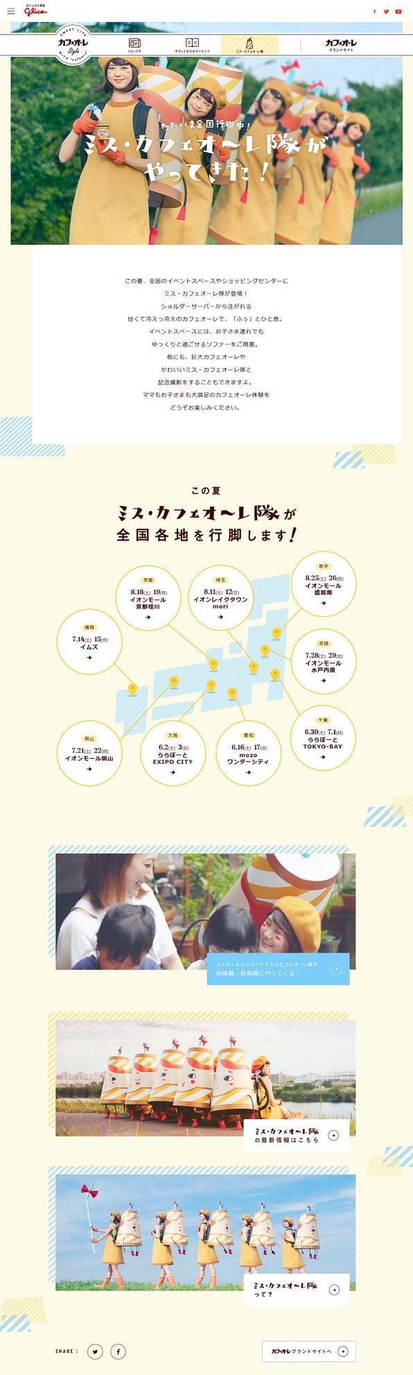 【グリコ】カフェオーレ Style ミス・カフェオーレ隊がやってきた!