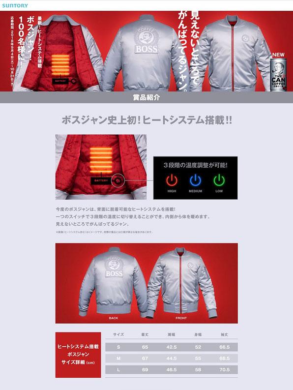 【BOSS】最新!ヒートシステム搭載ボスジャンプレゼントキャンペーン