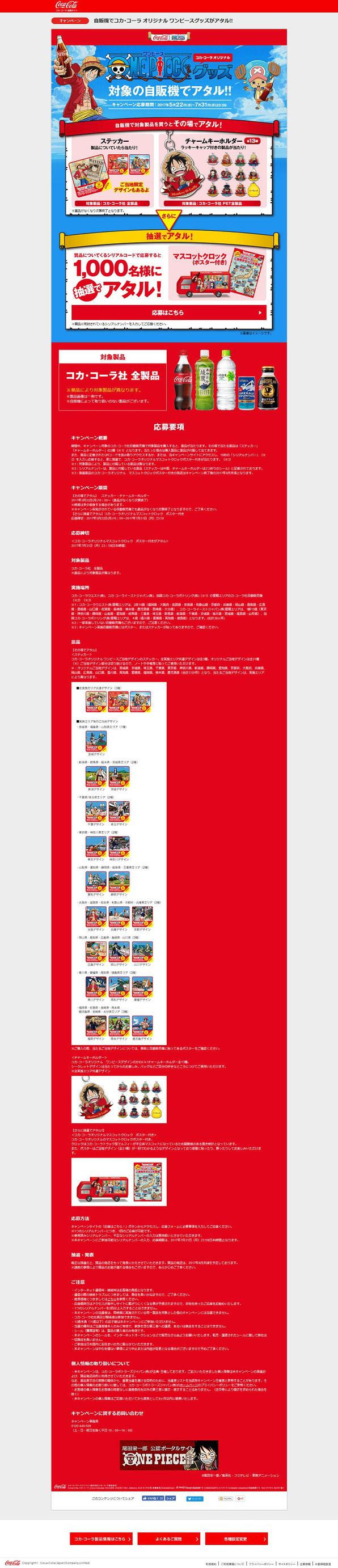 【コカ・コーラ】ワンピース 自販機でオリジナルグッズがアタル・キャンペーン
