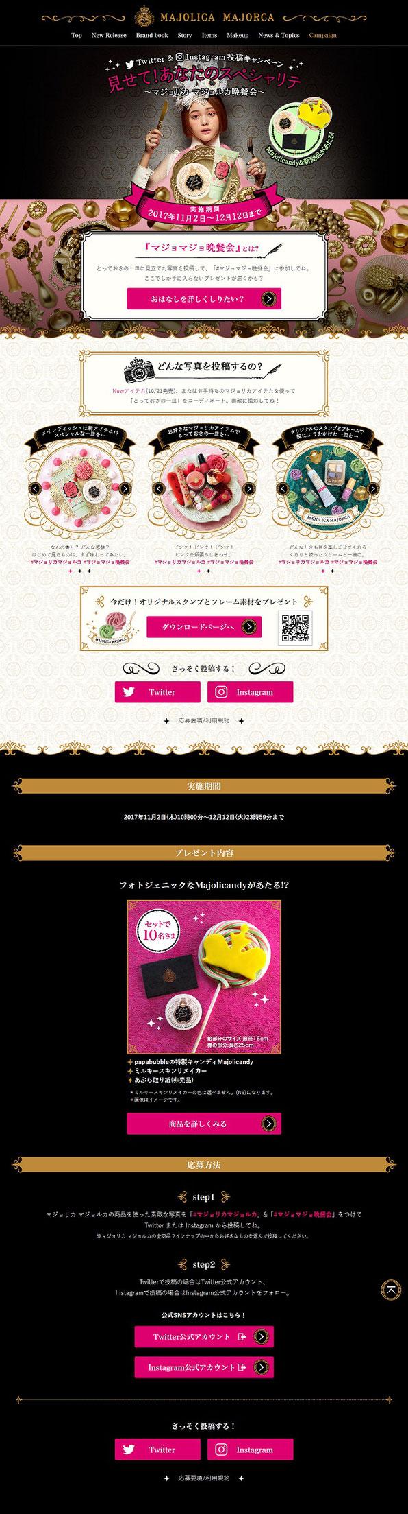 【資生堂】マジョリカマジョルカ晩餐会 Twitter&Instagrumキャンペーン