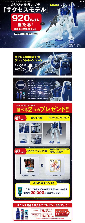 【花王】サクセス×機動戦士ガンダム・コラボキャンペーン