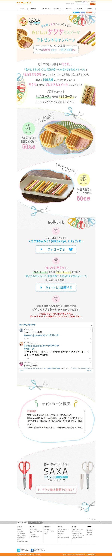 【コクヨ】サクサ スイーツプレゼントキャンペーン