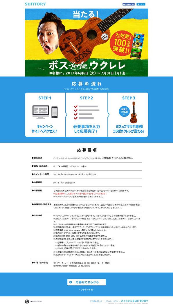 【BOSS】ブギウギ専務コラボウクレレ・キャンペーン