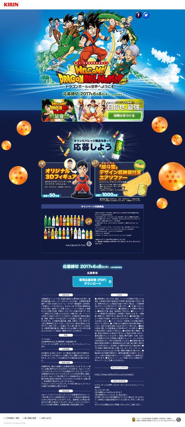 【キリン】ドラゴンボール・ワールド キャンペーン