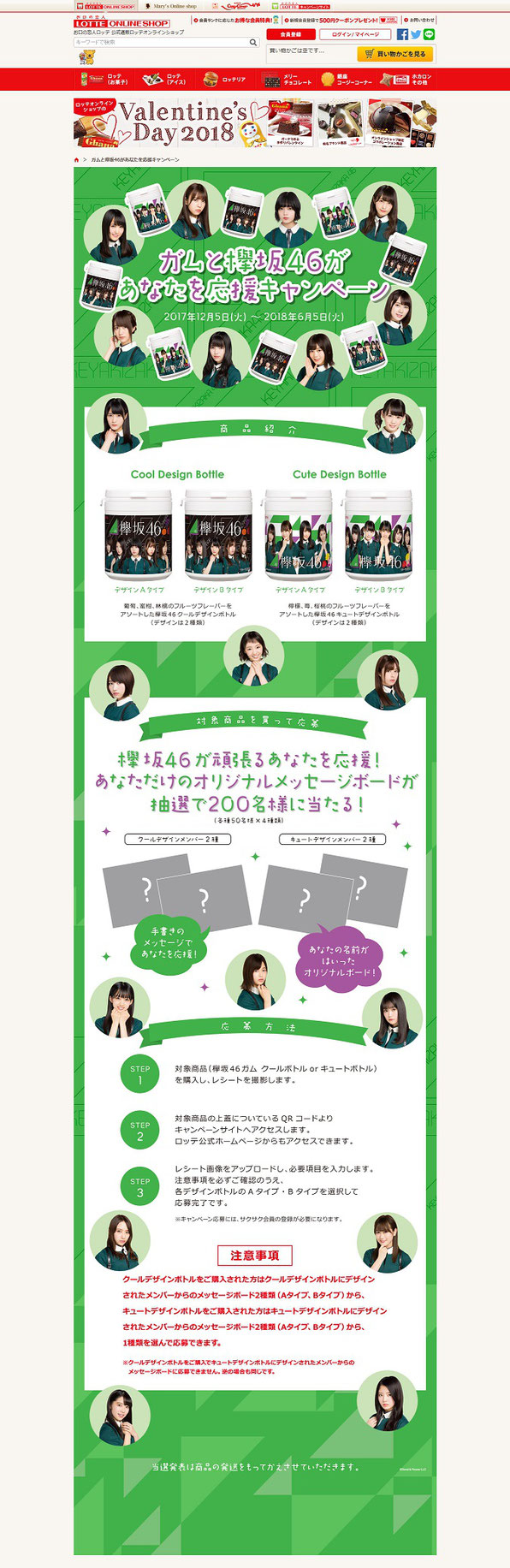 【ロッテ】ガムと欅坂46があなたを応援キャンペーン