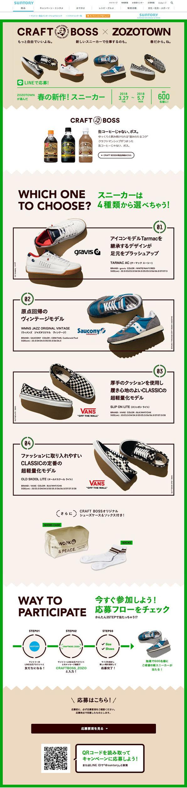 【BOSS】CRAFT BOSS×ZOZO TOWN 春の新作スニーカープレゼントキャンペーン