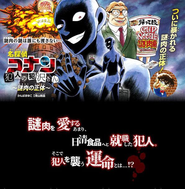 【日清食品】名探偵コナン「犯人の犯沢さん」 謎肉の正体