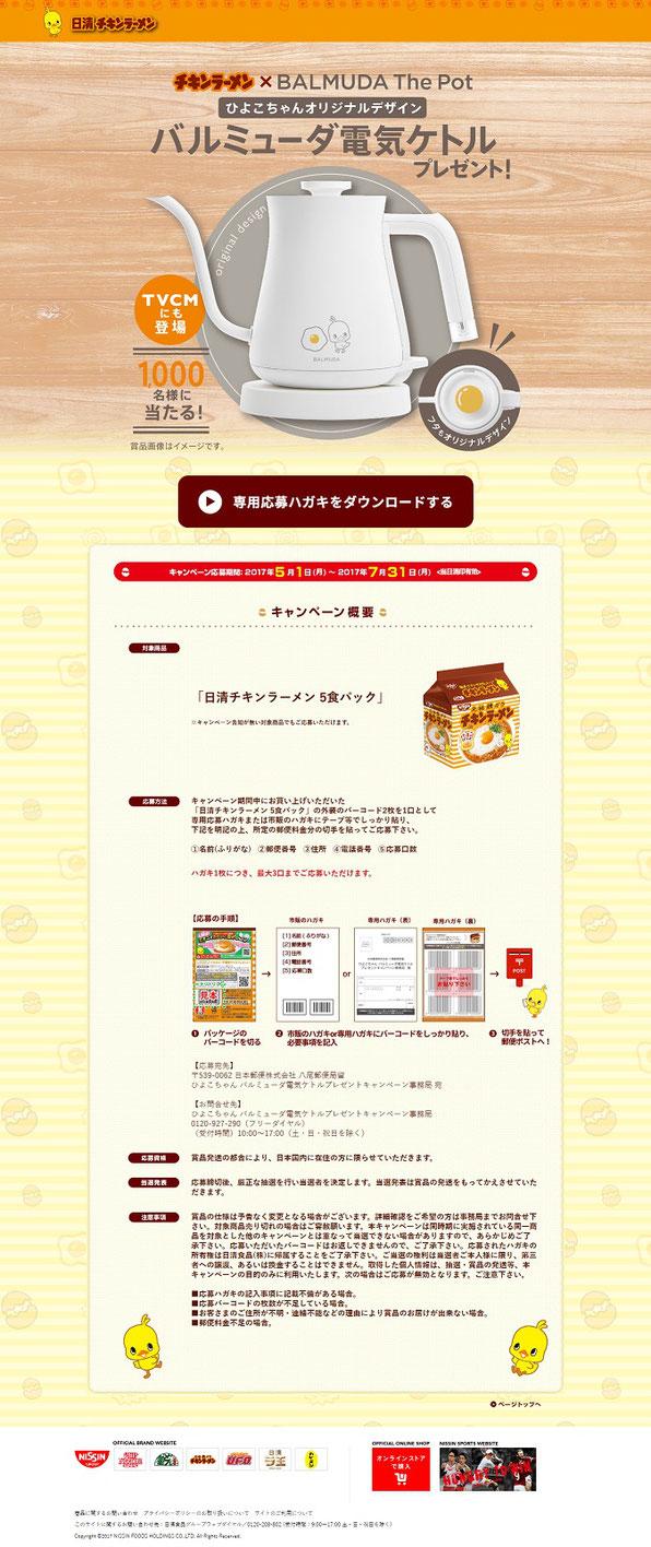 【日清】チキンラーメンひよこちゃん バルミューダ電気ケトルプレゼントキャンペーン