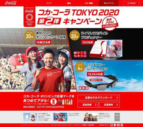 【コカ・コーラ】オリンピックTOKYO2020キャンペーン