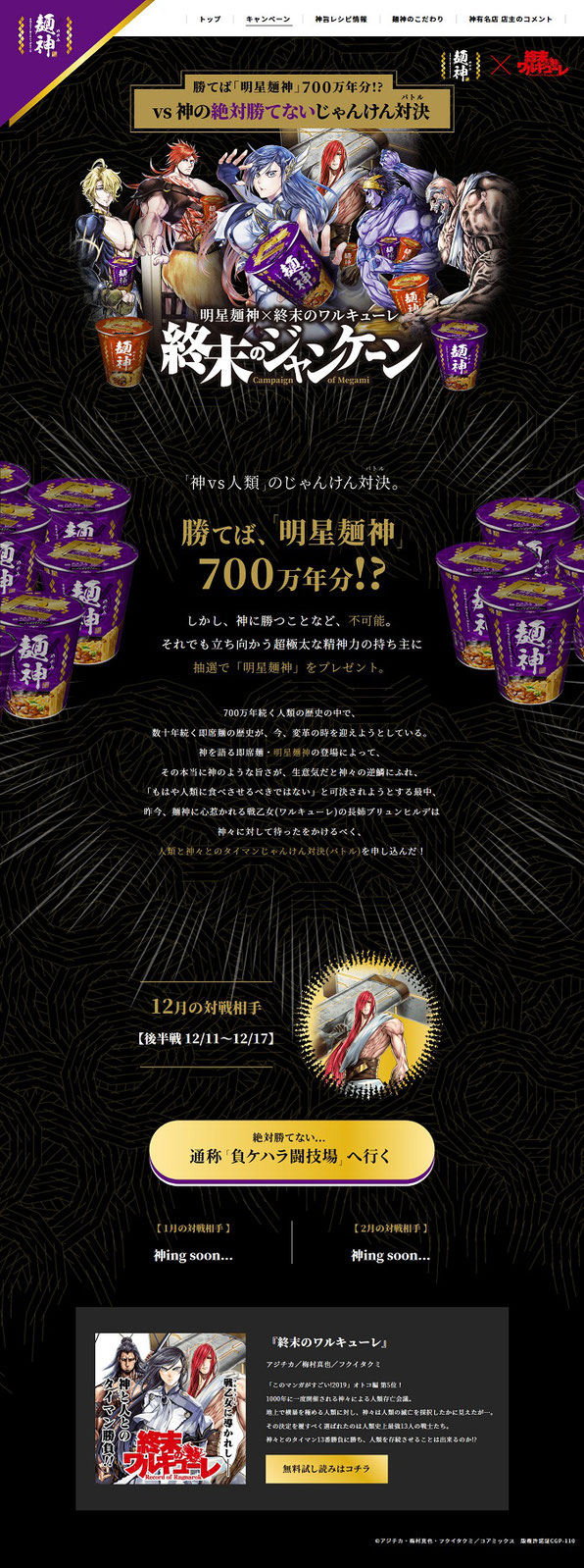 【明星】麺神 終末のワルキューレ「終末のジャンケーン」キャンペーン