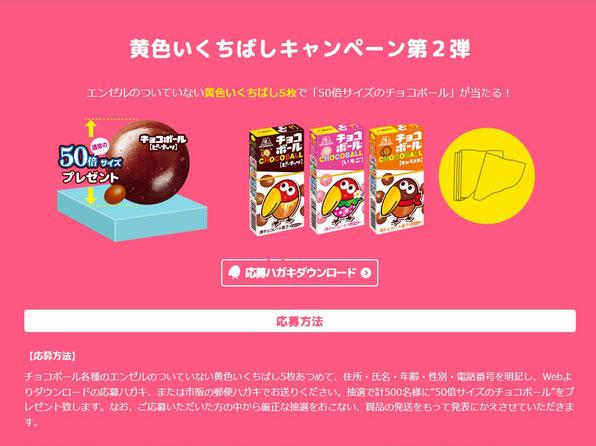 【森永製菓】チョコボール 黄色いくちばしキャンペーン