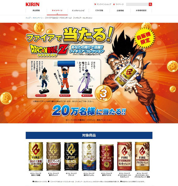 【キリン】ファイア ドラゴンボールZ・フィギュアコレクションキャンペーン