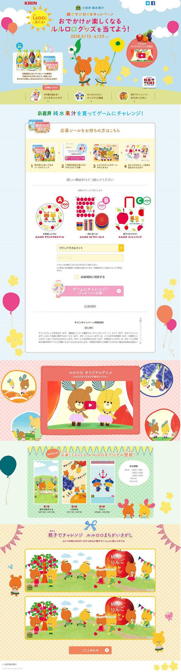 【キリン】小岩井純水果汁 親子でおひさま「ルルロロ」キャンペーン