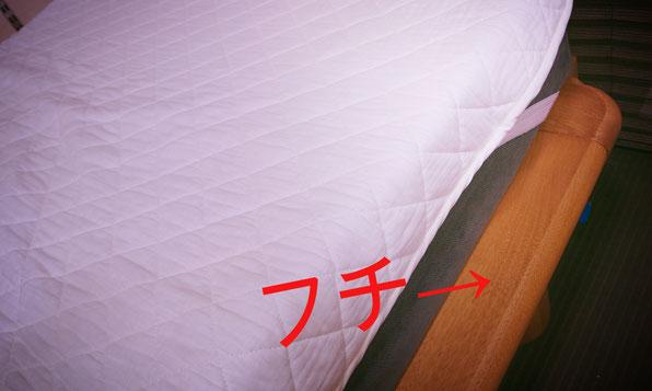 フチがあるベッド