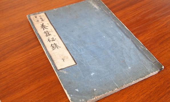 「養蚕秘録」。真綿ふとんに関する江戸時代の書物