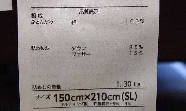 生地・ダウン率/量