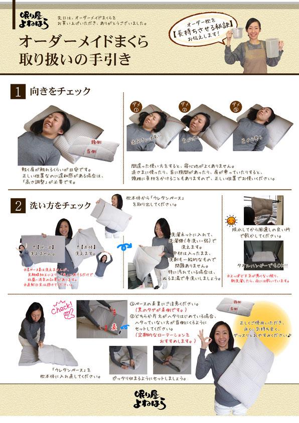 オーダー枕の手引き
