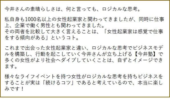 習い事講師コミュニティ「おけいこ.com広島」を立ち上げる 女性起業家支援