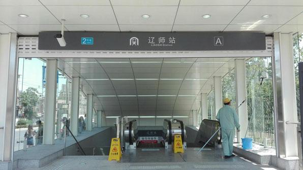 中国大連 遼寧師範大学へのアクセス方法 地下鉄遼寧師範大学出口