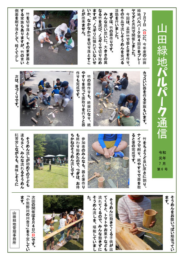 山田緑地パルパーク通信 令和元年度 第6号