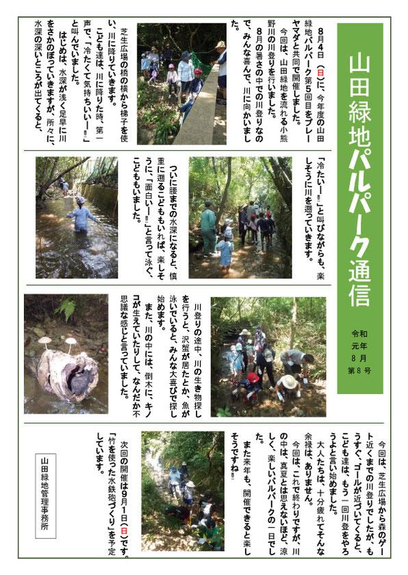 山田緑地パルパーク通信 令和元年度 第8号