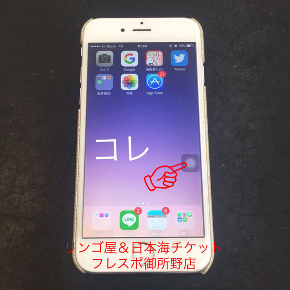 iPhone 豆知識 Assistive Touch