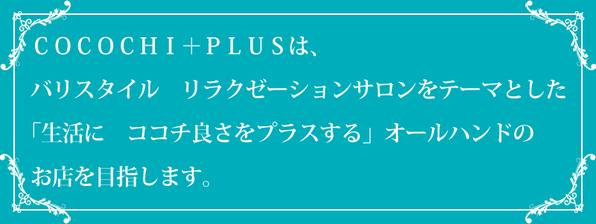 COCOCHI+PLUS(ココチプラス)は、福井市で髪を濡らさずに施術するドライヘッドスパやヘッドデトックスと言うヘッドスパとは異なった方法で対応します。バリスタイルリラクゼーションサロンをテーマとした「生活にココチ良さをプラスする」オールハンドのお店を目指します。