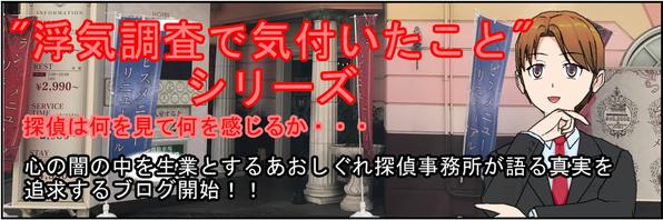 浮気調査で気付いたことを横浜のあおしぐれ探偵事務所が、2度と浮気されたくない人のためにアドバイスします。
